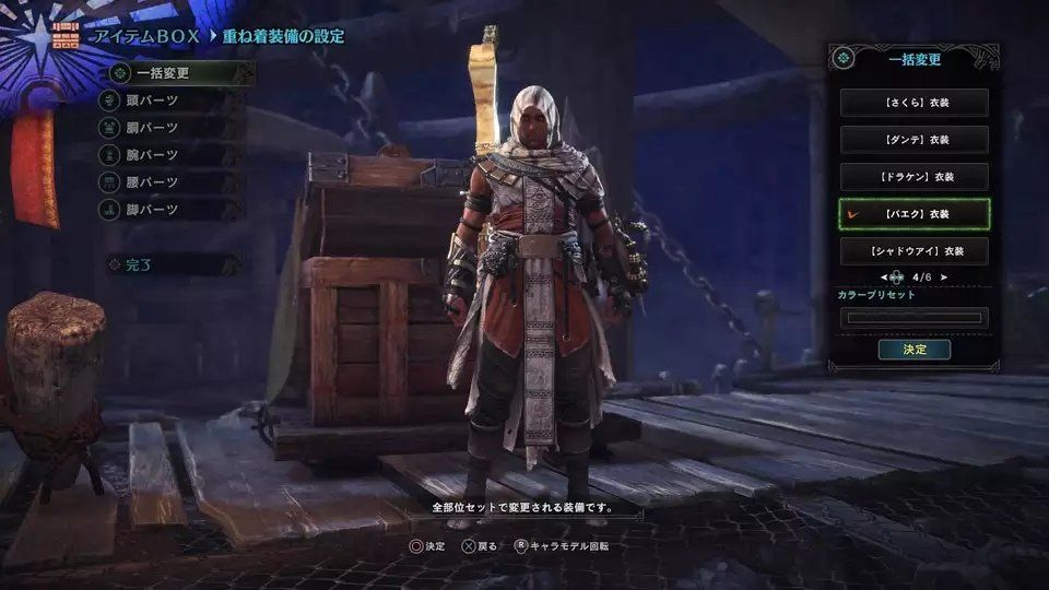 Monster Hunter World X Assassin's Creed Bayek Zırhı assassin's creed